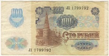 Банкнота(бона) состояние VF